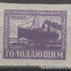 Sellos: RUSIA 187, BUQUE DE VAPOR, CARGUERO (PRO HUNGRIA), NUEVO *** SIN DENTAR (AÑO 1922). Lote 174081767