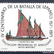 Sellos: DIPUTACION DE BARCELONA. MUSEO MARITIMO. IV CENTENARIO DE LA BATALLA DE LEPANTO. GALERA REAL.1971. Lote 117499967