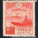Sellos: JAPÓN IVERT Nº 222, ENTRADA DEL ACORAZADO HIVEI EN MANCHUKUO, VISITA DEL EMPERADOR EN 1935, NUEVO CO. Lote 160142630