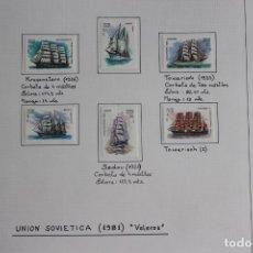 Sellos: 6 SELLOS UNIÓN SOVIÉTICA AÑO 1980 GRANDES VELEROS. Lote 173913360