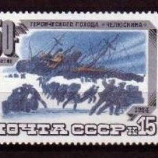 Sellos: SELLOS URSS / RUSIA 1984 Y&T 5092/94** BARCOS AVIONES. Lote 199631620