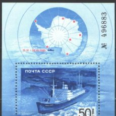 Francobolli: RUSIA, 1986 YVERT Nº 4652 / 4657 /**/, EXPEDICIÓN ANTÁRTICA CIENTÍFICA, BUQUE MIKHAIL SOMOV. Lote 207437328