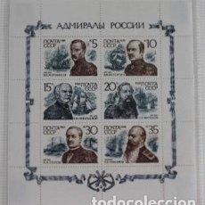 Sellos: HOJA BLOQUE DE 6 SELLOS UNIÓN SOVIÉTICA AÑO 1989 HOMENAJE A LA MARINA. Lote 173913012