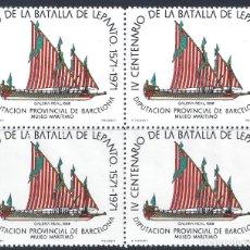 Sellos: DIPUTACIÓN DE BARCELONA. MUSEO MARÍTIMO. IV CENTENARIO DE LA BATALLA DE LEPANTO. GALERA REAL.1971.. Lote 221161675