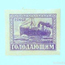 Sellos: SELLO POSTAL RUSIA 1922, SIN VALOR NUMÉRICO, BARCO, SIN USAR. Lote 235015772