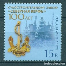 Sellos: 🚩 RUSSIA 2012 THE 100TH ANNIVERSARY OF THE SEVERNAYA VERF SHIPBUILDING PLANT MNH - SHIPS,. Lote 244734905