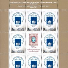 """Sellos: ⚡ DISCOUNT RUSSIA 2007 WORLD EXHIBITION OF POSTAGE STAMPS """"ST. PETERSBURG-2007"""" MNH - SHIPS,. Lote 257574275"""