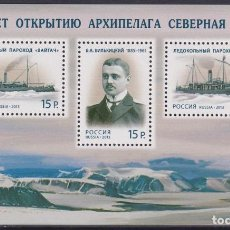 Sellos: ⚡ DISCOUNT RUSSIA 2013 THE 100TH ANNIVERSARY OF THE OPENING OF THE SEVERNAYA ZEMLYA ARCHIPELAG. Lote 257575065