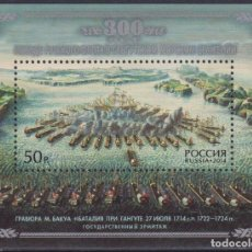 Sellos: ⚡ DISCOUNT RUSSIA 2014 THE 300TH ANNIVERSARY OF THE VICTORY OF THE RUSSIAN FLEET AT THE BATTLE. Lote 257575240