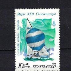 Sellos: 1971 RUSIA-URSS-UNIÓN SOVIÉTICA YVERT 3796/3800 BARCOS DE VELA, VELEROS HISTÓRICOS MNH** NUEVOS SIN1. Lote 262927335