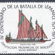 Sellos: DIPUTACIÓN DE BARCELONA. MUSEO MARÍTIMO. IV CENTENARIO DE LA BATALLA DE LEPANTO. GALERA REAL.1971.. Lote 262961560