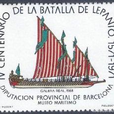 Sellos: DIPUTACIÓN DE BARCELONA. MUSEO MARÍTIMO. IV CENTENARIO DE LA BATALLA DE LEPANTO. GALERA REAL.1971.. Lote 267524664