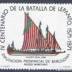 Sellos: DIPUTACIÓN DE BARCELONA. MUSEO MARÍTIMO. IV CENTENARIO DE LA BATALLA DE LEPANTO. GALERA REAL.1971.. Lote 284562838
