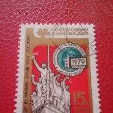 Sellos: SELLO RUSIA (URSS.CCCP) NUEVO/1979/FESTIVAL/INTER/CINE/ARTE/BARCO/ACORAZADO/POTEMKIN/MILITAR/ARMA/TR. Lote 293745843
