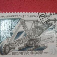Sellos: SELLO RUSIA (URSS.CCCP) MTDOS/1984/50ANIV/FABRICA/SIDERURGICA/DRAGA/MINA/INDUSTRIA/DESARROLLO/BARCAZ. Lote 293894638
