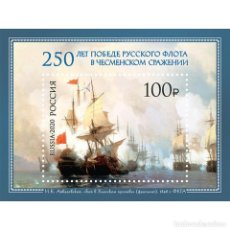 Sellos: ⚡ DISCOUNT RUSSIA 2020 250TH ANNIVERSARY OF THE VICTORY OF THE RUSSIAN FLEET IN THE BATTLE OF. Lote 296053698