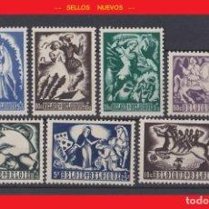Sellos: LOTE SELLOS NUEVOS - BELGICA - AHORRA GASTOS COMPRA MAS SELLOS. Lote 191654933