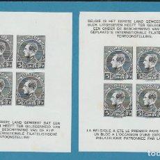 Sellos: HOJAS INFORMATIVAS BLOQUE DE BÉLGICA, 1924 EXPO BRUSELAS.. Lote 261128440