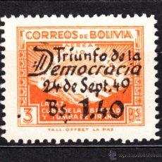 Sellos: BOLIVIA AÉREO 107** - AÑO 1950 - ANIVERSARIO DE LA REVOLUCIÓN. Lote 214059920