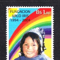 Sellos: BOLIVIA 1170 - AÑO 2004 - 10º ANIVERSARIO DE LA FUNDACIÓN ARCO IRIS. Lote 205610610