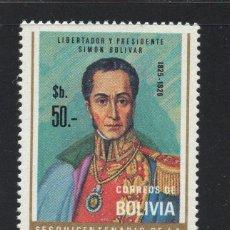 Sellos: BOLIVIA 535** - AÑO 1975 - SIMON BOLIVAR LIBERTADOR Y PRESIDENTE - 150º ANIVERSARIO DE LA REPUBLICA. Lote 56808097