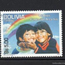 Sellos: BOLIVIA 1354 - AÑO 2009 - 15º ANIVERSARIO DE LA FUNDACION DE ARCO IRIS. Lote 56808104