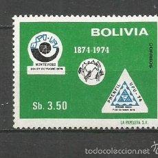 BOLIVIA YVERT NUM. 528 ** SERIE COMPLETA SIN FIJASELLOS