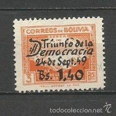 Sellos: BOLIVIA CORREO AEREO YVERT NUM. 107 ** SERIE COMPLETA SIN FIJASELLOS. Lote 58215500