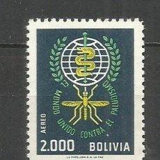 Sellos: BOLIVIA CORREO AEREO YVERT NUM. 226 ** SERIE COMPLETA SIN FIJASELLOS. Lote 58216566