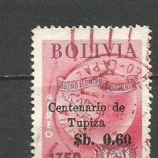 Sellos: BOLIVIA CORREO AEREO YVERT NUM. 249 SERIE COMPLETA USADA. Lote 58216608