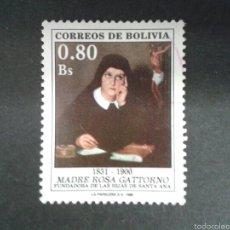 Sellos: SELLOS DE BOLIVIA. YVERT 720. SERIE COMPLETA USADA.. Lote 58439245