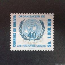 Sellos: SELLOS DE BOLIVIA. ONU. YVERT 661. SERIE COMPLETA USADA. Lote 58439892