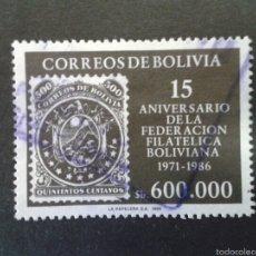 Sellos: SELLOS DE BOLIVIA. SELLOS SOBRE SELLOS. YVERT 678. SERIE COMPLETA USADA.. Lote 58439972