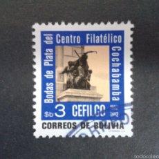 Sellos: SELLOS DE BOLIVIA. YVERT 629. SERIE COMPLETA USADA.. Lote 58440050