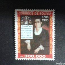 Sellos: SELLOS DE BOLIVIA. YVERT 660. SERIE COMPLETA USADA.. Lote 81116035