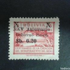 Selos: BOLIVIA. YVERT 451. SERIE COMPLETA USADA. SOBRECARGADO.. Lote 98416186