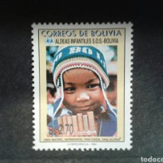 Sellos: BOLIVIA. YVERT 894. SERIE COMPLETA NUEVA SIN CHARNELA. ALDEAS INFANTILES. Lote 98661612