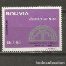 Sellos: BOLIVIA YVERT NUM. 531 ** SERIE COMPLETA SIN FIJASELLOS. Lote 139577014