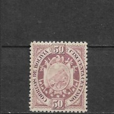 Sellos: BOLIVIA 1894 SC 45 A9 50C CLARET 12.50 NUEVO SIN GOMA - 3/9. Lote 156588438
