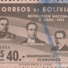 Sellos: SELLO BOLIVIA USADO FILATELIA CORREOS. Lote 182245398