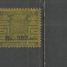 Selos: BOLIVIA YVERT NUM. 413 USADO. Lote 184353431