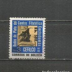 Selos: BOLIVIA YVERT NUM. 643 USADO. Lote 184355452