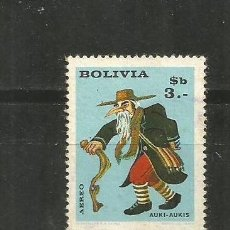 Sellos: BOLIVIA CORREO AEREO YVERT NUM. 258 USADO. Lote 184373113