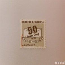 Sellos: BOLIVIA SELLO USADO. Lote 197713255