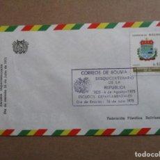 Sellos: SPD ESCUDO DEPARTAMENTAL PANDO 1975 BOLIVIA. Lote 198675002