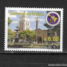 Sellos: BOLIVIA Nº 1914 (**). Lote 276246658