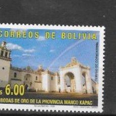 Sellos: BOLIVIA Nº 1903 AL 1905 (**). Lote 276247163