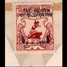 Francobolli: 0026 BOY SCOUTS - RUSIA - RARA VIÑETA CONMEMORATIVA SOBRECARGADA 5 GRANDE SOBRE 18 Y CON NUEVA LEY. Lote 53397753