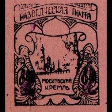 Sellos: 0037 BOY SCOUTS - RUSIA - RARA VIÑETA CONMEMORATIVA SOBRECARGADA 2 SOBRE 84 SIN DENTAR. Lote 53398073
