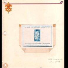 Sellos: 0051 BOY SCOUTS - RUSIA - RARA VIÑETA CONMEMORATIVA 1909 - 1949 HOJITA BLOQUE SIN DENTAR. Lote 53398817